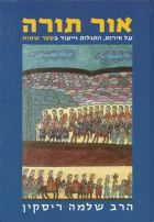 Or Torah - Sefer Shemot (Hebrew)