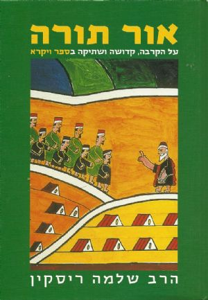 Or Torah - Sefer Vayikra (Hebrew)