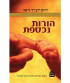 Overcoming Infertility (Hebrew)