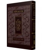 Talpiot Siddur (Brown Leather, Compact)