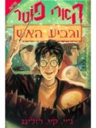 Harry Potter Ugevia Ha-Eish (Hebrew)