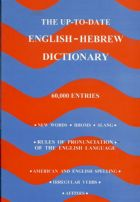 Zilberman Up-To-Date English-Hebrew Dictionary (The)