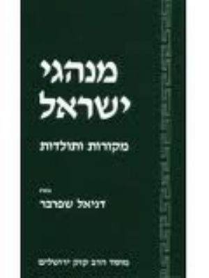 Minhagey Yisrael (Hebrew) - Vol # 1