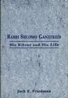 Rabbi Shlomo Ganzfried
