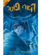 Harry Potter U-misdar Ofe Hachol (Hebrew)