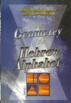 Geometry of the Hebrew Alphabet (The)