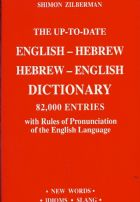 Zilberman Up-To-Date English-Hebrew Hebrew-English Dictionary