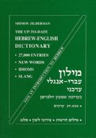 Zilberman Up-To-Date Hebrew-English Dictionary (The)