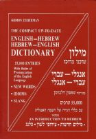 Zilberman Compact Up-To-Date English-Hebrew Hebrew-English Dictionary (The)