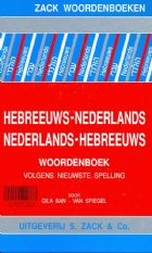 Hebrew-Dutch Dutch-Hebrew Dictionary