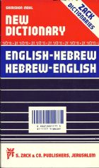 Zack English-Hebrew Hebrew-English Dictionary