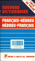Zack French-Hebrew Hebrew-French Dictionary