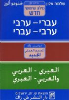 Zack Hebrew-Arabic Arabic-Hebrew Dictionary
