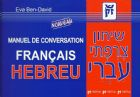 French-Hebrew Conversational Guide